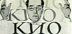 Этикетка   из   набора   спичек,   посвященных   известному цирковому артисту КИО