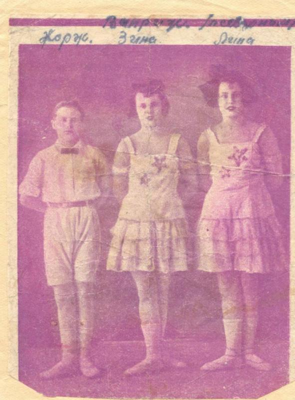 Жорж, Зина и Лина