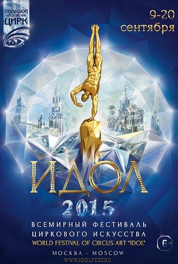 Итоги Всемирного фестиваля циркового искусства в Большом Московском цирке