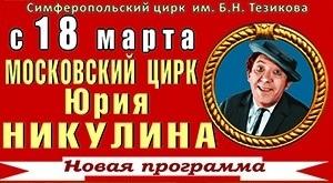 Цирк Юрия Никулина с новой программой в Симферополе