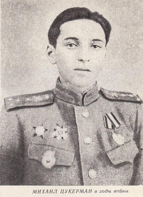 МИХАИЛ ЦУКЕРМАН в годы войны