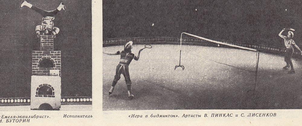 «Емеля-эквилибрист» (коллектив «Цирк на льду»). Исполнитель И. Буторин и «Игра в бадминтон»   исполнители В. Пинкас и С. Лисенков.