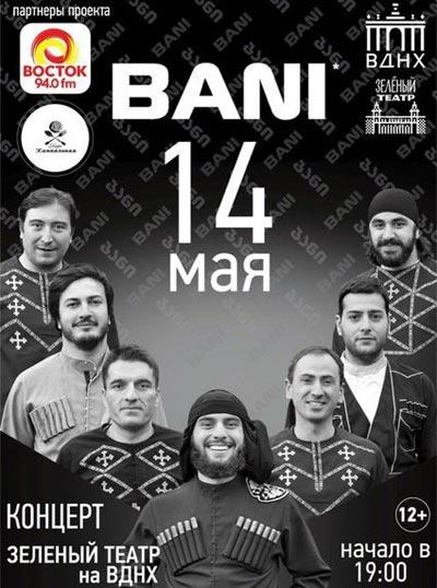 Музыка Грузии: концерт группы «Bani» на ВДНХ