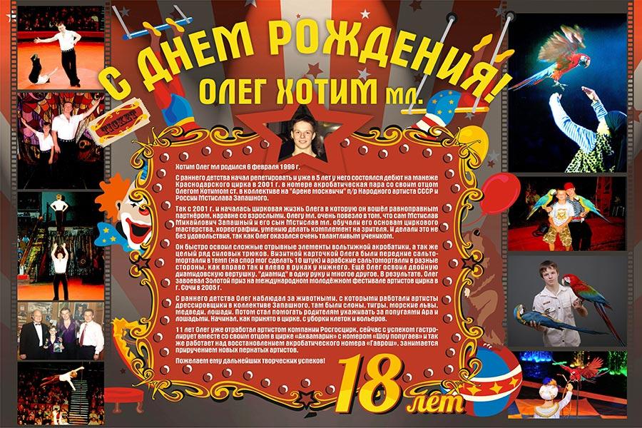Хотим Олег Олегович (младший)