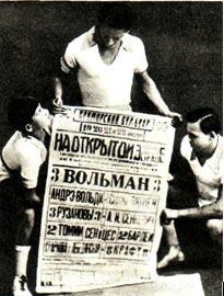 Студенты Техникума циркового искусства В. ВОЛЖАНСКИЙ, Н. ВОЛЖАНСКИЙ и И. ФРИДМАН во время стажировки в Новороссийске (сентябрь 1932 г.)