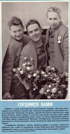 Обложки. Журнал Советский цирк. Ноябрь 1964 г.