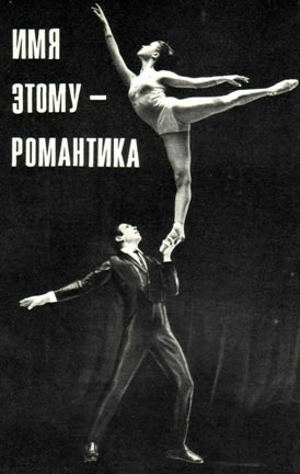 Зинаида Евтихова и Николай Фатеев