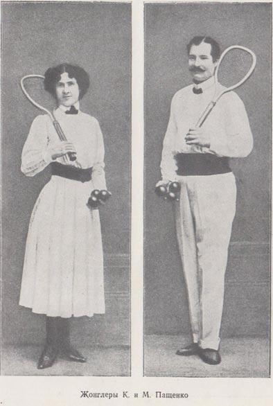 Жонглеры К. и М. Пащенко