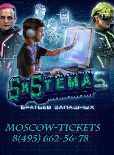 В Москве стартует шоу братьев Запашных «SИSТЕМА2. ЧеловечеSкий фактор»