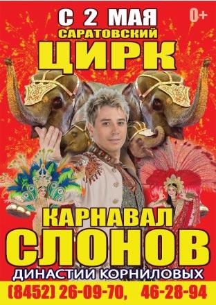 «Карнавал слонов» династии Корниловых отправляется в Саратов