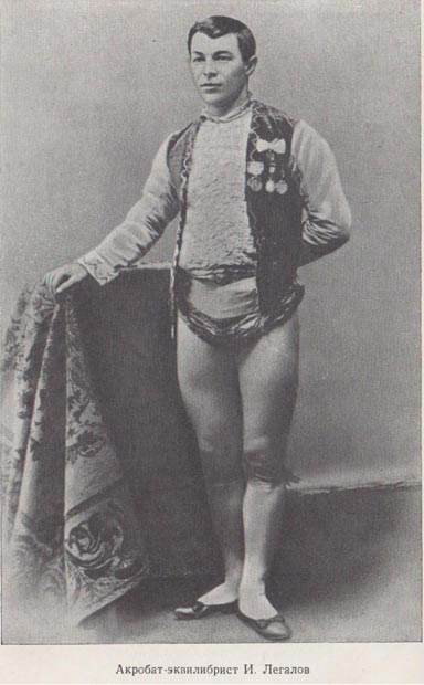 Акробат-эквилибрист И. Легалов