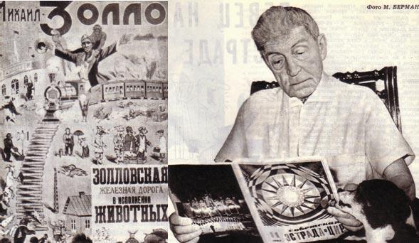 Заслуженный артист РСФСР МИХАИЛ ЗОЛЛО