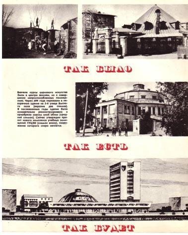 На второй странице обложки журнала Советский цирк. Сентябрь 1967 г.: ГУЦЭИ - вчера, сегодня, завтра.
