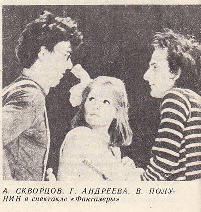 А. СКВОРЦОВ, Г. АНДРЕЕВА, В. ПОЛУНИН в спектакле «Фантазеры»