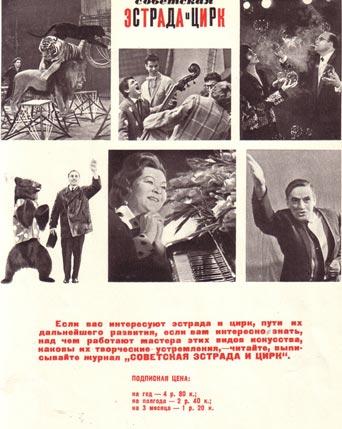 Обложка. Журнал Советский цирк. Ноябрь 1966 г. Праздничный салют