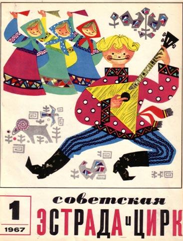 Журнал Советский цирк. Январь 1967 г. рисунок ПАВЛА ПАШКОВА
