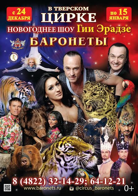 """Шоу Гии Эрадзе """"Баронеты"""" впервые покажут в Твери!"""