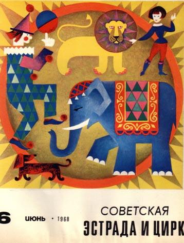 На первой странице обложки. Журнал Советский цирк. Июнь 1968 г.: рисунок П. ПАШКОВА