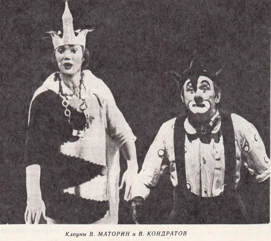 Клоуны В. МАТОРИН и В. КОНДРАТОВ