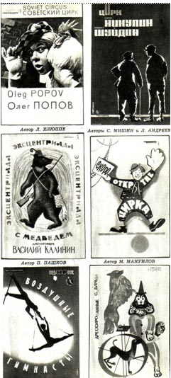 Цирковые плакаты 1966 г.