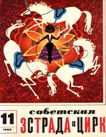 Обложка. Журнал Советский цирк. Ноябрь 1966 г. : рисунки ПАВЛА ПАШКОВА