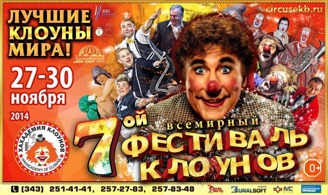 Представляем участников VII Всемирного фестиваля клоунов