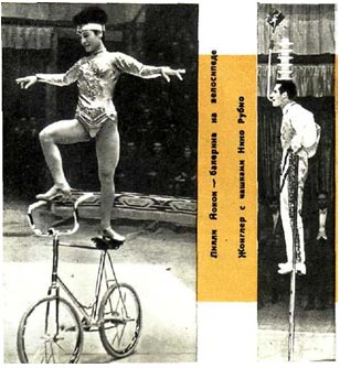 Балерина велосипеде Лилли Йокои и жонглер с пиалами Нино Рубио