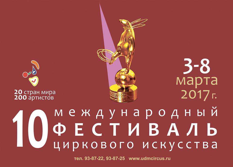 Ижевск готовится к проведению 10-ого Международного фестиваля циркового искусства