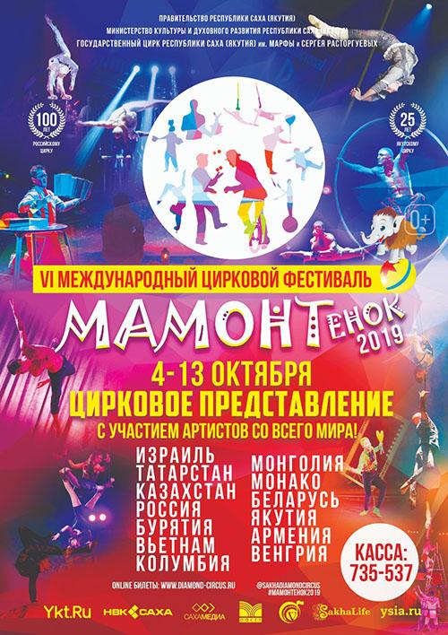 VI Международный цирковой фестиваль «Мамонтенок - 2019»