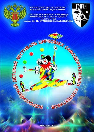 1Итоги Всероссийского циркового фестиваля в ГУЦЭИ