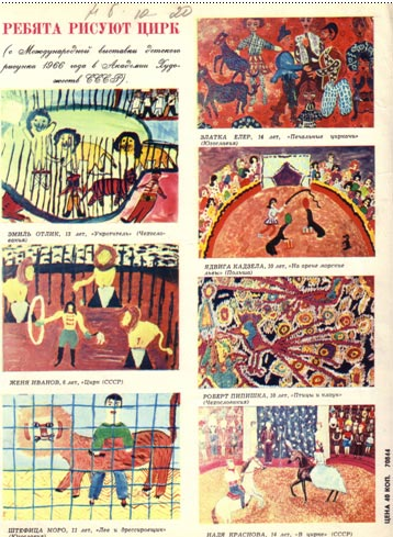 Обложка Журнал Советский цирк. Октябрь 1966 г.:  ребята рисуют цирк.