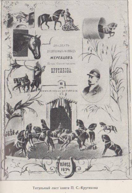 Титульный лист книги П.С. Крутикова