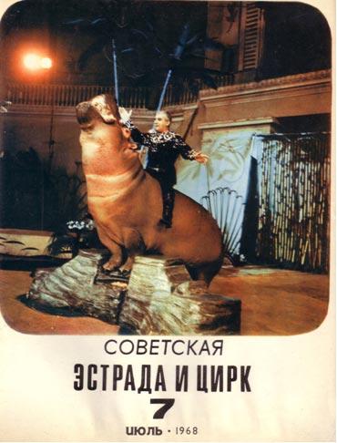 На первой странице обложки журнала Советский цирк. Июль 1968 г..: заслуженный артист Армянской ССР СТЕПАН ИСААКЯН. Фото УН-ДА-СИНА