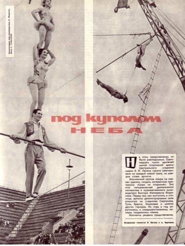 Воздушные гимнасты Е. Васина и А. Вартанов.