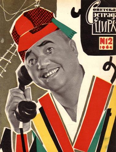Народный  артист Узбекской ССР клоун Акрам Юсупов