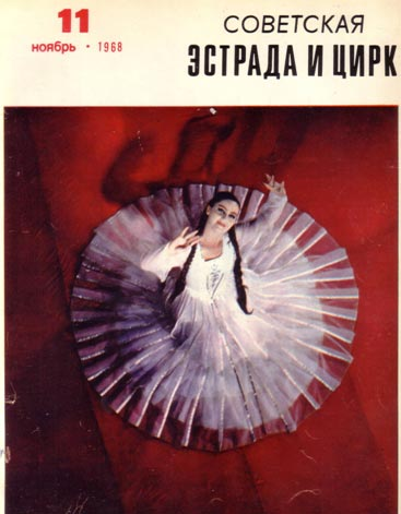 На первой странице обложки: заслуженная артистка Дагестанской АССР ЕЛЕНА АРЗУМАНОВА. Журнал Советская эстрада и цирк. Ноябрь 1968 г.