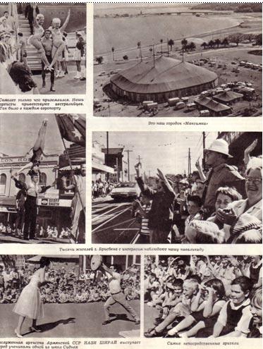 Советский цирк в Австралии