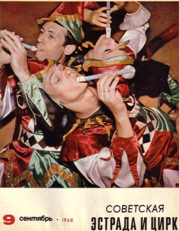 Фрагменты из спектакля Ленинградского мюзик-холла. Журнал Советская эстрада и цирк. Сентябрь 1968 г.