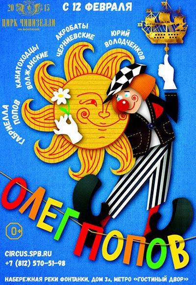 «Пусть всегда будет солнце» с участием народного артиста СССР Олега Попова.
