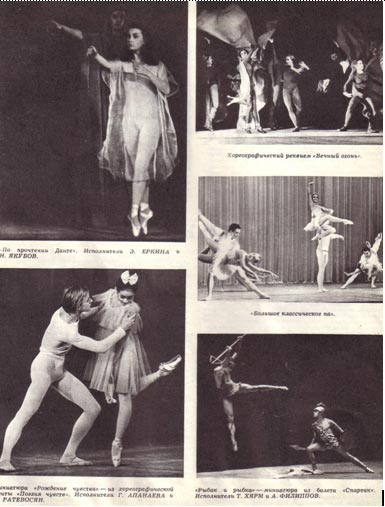 «Молодой балет» Игоря Моисеева