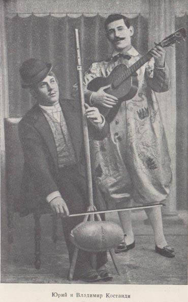 Юрий и Владимир Констанди