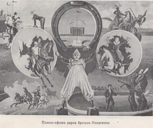 Плакат афиша братьев Никитиных
