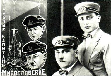 Братья Мирославские. Стальные капитаны. Фото из коллекции Р. СЛАВСКОГО