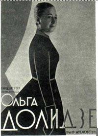 Ольга Долидзе