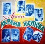 Арена Акрама Юсупова.jpg