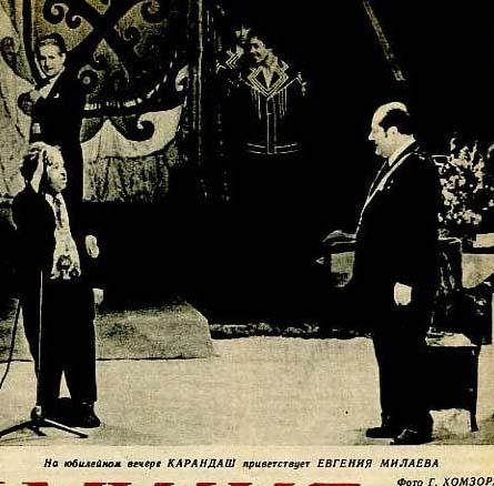 На юбилее Евгения Милаева