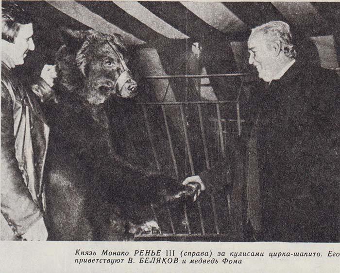 Князь Монако РЕНЬЕ III (справа) за кулисами цирка-шапито. Его приветствуют В. БЕЛЯКОВ и медведь Фома.