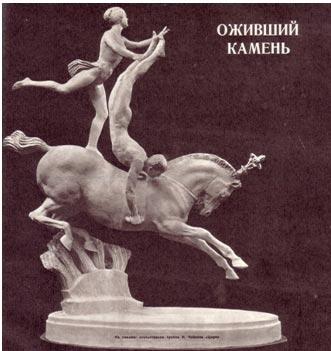 Из белого камня изваяны лошадь, преодолевающая препятствие, на ней юноша в сложной акробатической стойке и грациозная девушка-наездница.