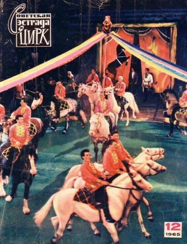 Пролог представления Конного цирка