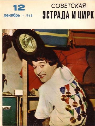 На первой странице обложки журнала Советская эстрада и цирк. Декабрь 1968 г.: клоун ЛЕОНИД ЕНГИБАРОВ